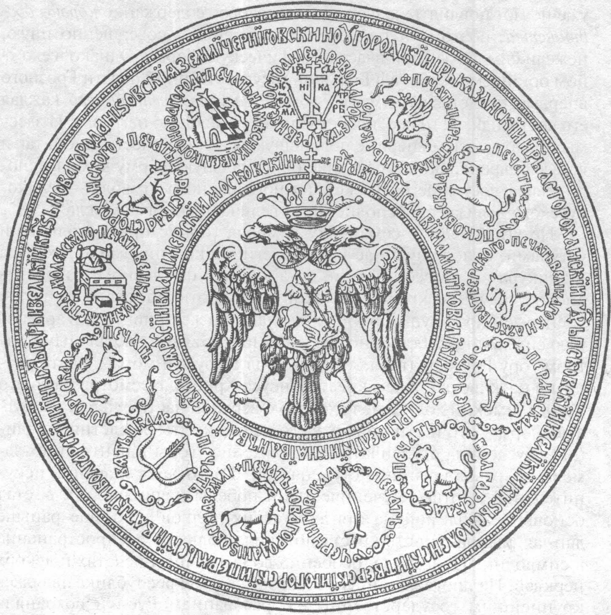 Дневник путешествия в московское государство игнатия христофора гвариента, посла императора леопольда i к царю и